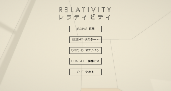 Relativity_Game_Screenshot-2014-09-11_17-26-55